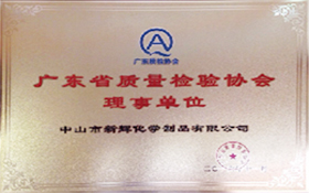 Board of Directors of Guangdong Quality Inspection Association